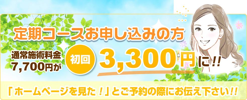 サイトリニューアルキャンペーン 通常施術料金が6480円から初回3,240円!